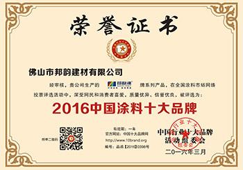 邦韵漆荣获2016中国涂料十大品牌