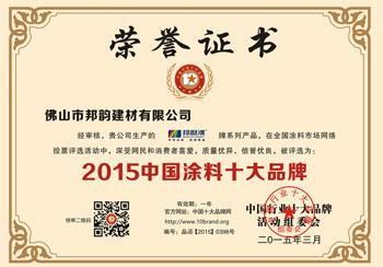 邦韵漆荣获2015中国涂料十大品牌