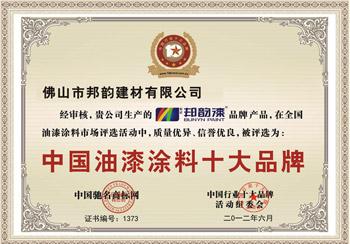 邦韵漆荣获中国涂料十大品牌