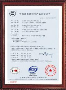 产品证书1