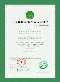 产品证书2