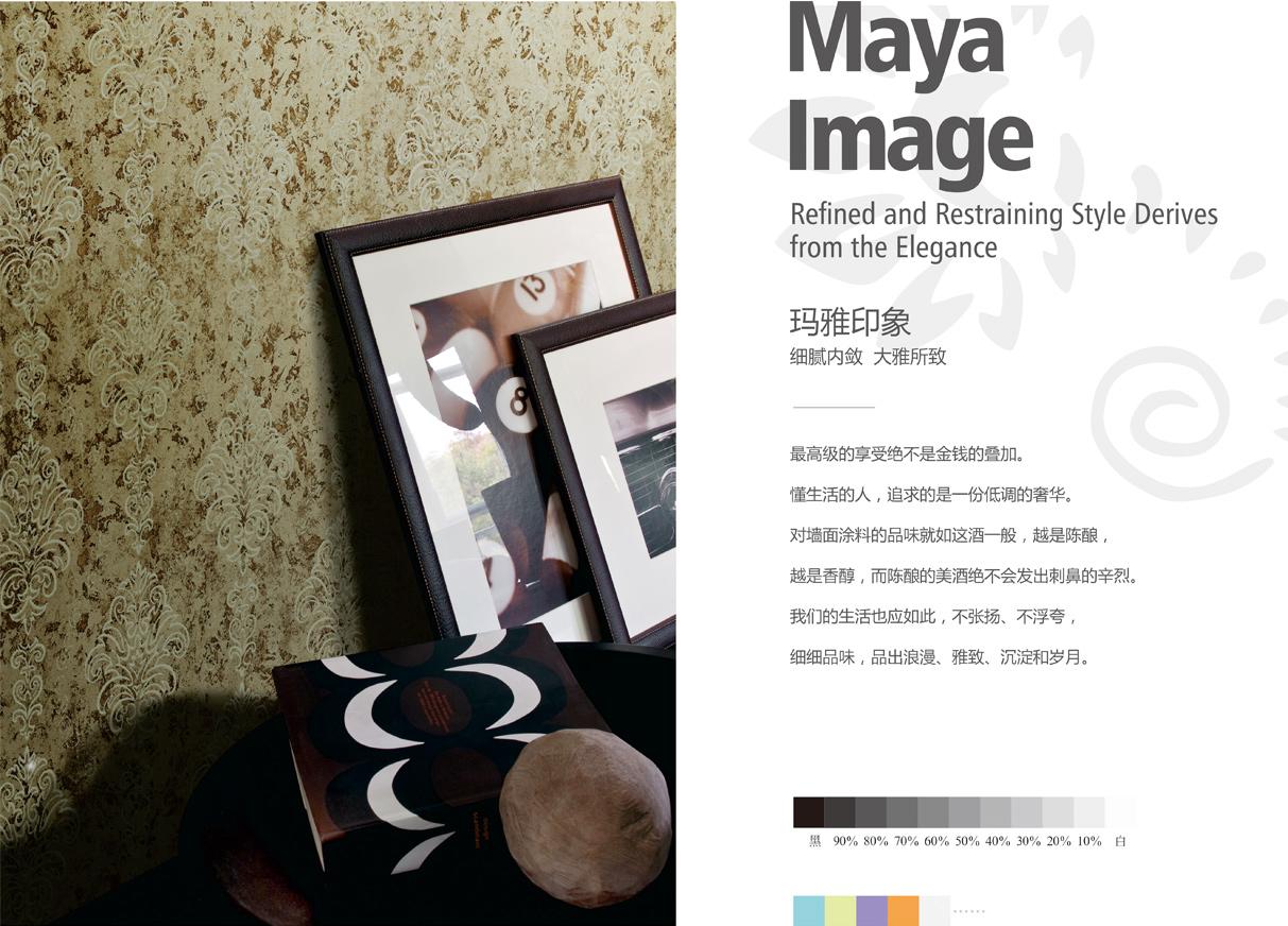 邦韵漆艺术涂料-玛雅印象系列